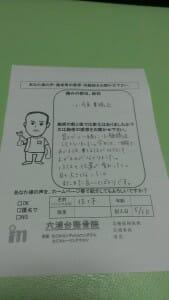 5月30日(小顔)
