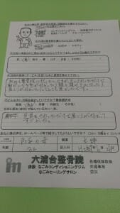 6月26日戸塚の母