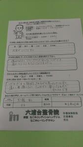 6月26日大滝さん