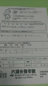 6月24日NSさん顔面神経麻痺