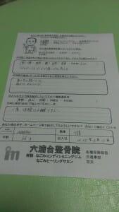 6月17日MASAKOさん