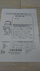 埼玉の店長9月2日