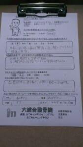 11月13日AKB52さん(首肩腰)