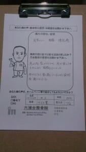 11月6日MSさん(ワクチン後の倦怠感)