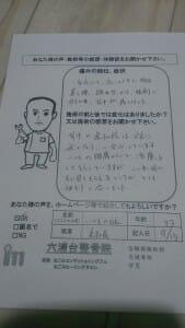9月15日店長(背中痛い)