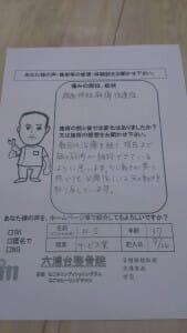 9月26日NSさん(顔面神経麻痺)
