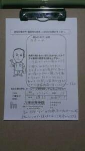11月9日ムラちゃん(左肩つけね)