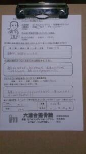 11月10日MSさん(足がつる・長尾ヒーリング)