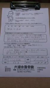 11月23日店長(腰痛その後)