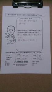 11月16日NMさん(腰臀部)