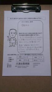 11月18日佐々木さん(骨盤矯正)