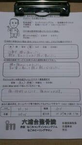 12月11日MNさん(腰痛首痛)