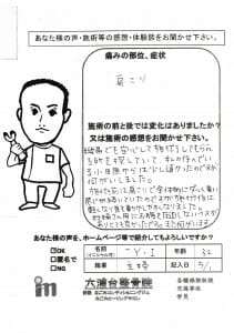 2015.05.01YIさん