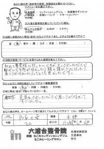 2015.06.26戸塚の母