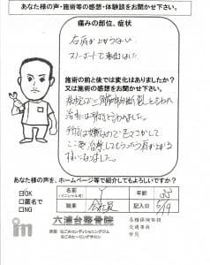 2015.05.19Yさん三角筋